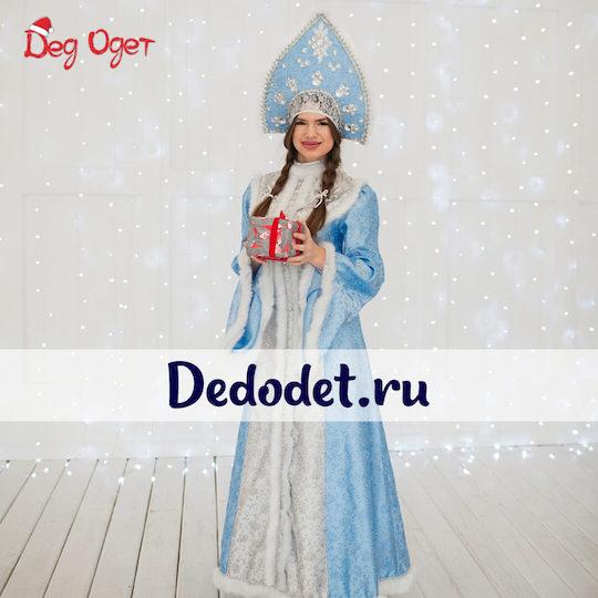 Костюм Снегурочки Кремлевский.