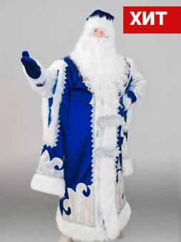 Костюм Деда Мороза Царский синий в Волгограде