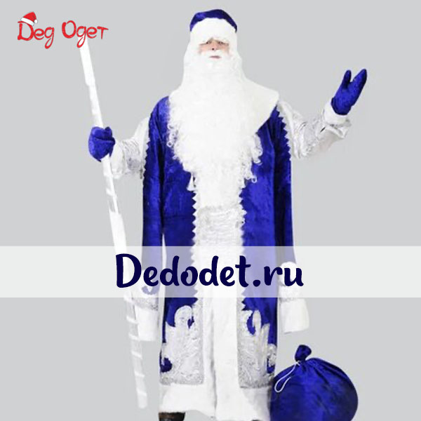 Костюм Деда Мороза Царский синего цвета в Волгограде
